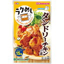 【正田醤油】冷凍ストック名人タンドリーチキンの素