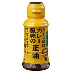 【正田醤油】おちょぼ口カレー風味の正油150mlペットボトル