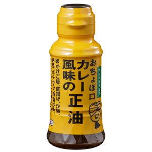 卓上に便利なフリップアップキャップ容器入り、カレー風味の正油。【正田醤油】おちょぼ口カレ...
