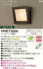 HHE7200Eパナソニック自動点滅の明るさセンサ付屋外防雨型の売れ筋商品