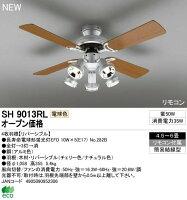 SH9013RLオーデリックシーリングファンEFD電球形蛍光灯(電球色)