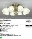 OC006918LDオーデリックLEDシャンデリア8灯用(電球色)取付簡易型