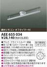 AEE655034コイズミ簡易型配線レールプラグ付スポット・ペンダント用