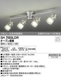 SH7003LDRオーデリックLEDシャンデリア4灯用(光色切替)ワンタッチ取付