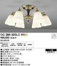 OC006925LCオーデリックLEDシャンデリア6灯用(電球色)取付簡易型
