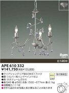 APE610332コイズミ白熱シャンデリア3灯用取付簡易型