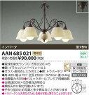 AAN685021コイズミ蛍光灯シャンデリア(電球色)取付簡易型