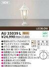 AU35039Lコイズミ防雨型門柱灯電気工事必要