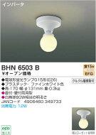 BHN6503Bコイズミ小型シーリング(電球色)ワンタッチ取付