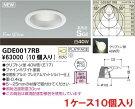 GDE0017RB(10P)コイズミ白熱ダウンライト電気工事必要埋込穴100Φ