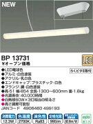 BP13731コイズミ照明LEDペンダントワンタッチ取付