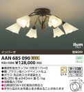 AAN685090コイズミ蛍光灯シャンデリア(電球色)取付簡易型