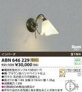 ABN646229コイズミ電球型蛍光灯ブラケット1灯用電気工事必要