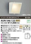 AUN546123コイズミ防雨型外灯人感センサ付電気工事必要