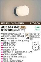 AUE647042コイズミ防雨型外灯電気工事必要