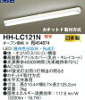 HH-LC121NパナソニックLED昼白色〜キッチンライトワンタッチ取付