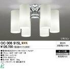 OC006915Lオーデリック蛍光灯シャンデリア6灯用(電球色)取付簡易型