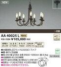 AA40025LコイズミLEDシャンデリア7灯(電球色)取付簡易型