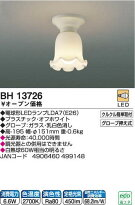 BH13726コイズミLED小型シーリング(電球色)ワンタッチ取付