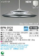 BPN0121コイズミ照明蛍光灯ペンダント引掛シーリング取付