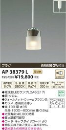 AP38379LコイズミLEDペンダントプラグ式