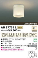 AH37751LコイズミLEDシーリング電気工事必要