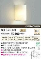 GB39376LコイズミLEDブラケット電気工事必要