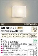 AB38335LコイズミLEDブラケット電気工事必要