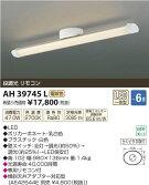 AH39745Lコイズミ照明LEDシーリングライトワンタッチ取付