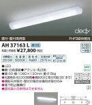 AH37163LコイズミLEDシーリングライト電気工事必要