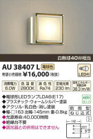 AU38407LコイズミLED防雨型外灯電気工事必要