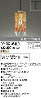 OP252354LDオーデリック配線レール専用取付ペンダントE17LED電球1灯付