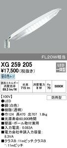 XG259205オーデリックLED防犯灯電気工事必要
