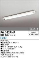 FW322PNFオーデリック電気工事必要40W笠付型蛍光灯