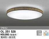 OL251528オーデリックLEDシーリングライト調色可能!在庫限り大特価!