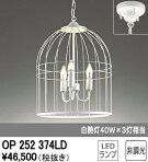OP252374LDオーデリック引掛シーリング取付LEDペンダントカタログ外れの為在庫限り大特価!