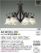 シャンデリア(電球色)AA38154Lコイズミ取付簡易型