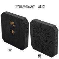 09296墨運堂百選墨No.97縄索8.0丁型