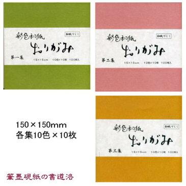 608004s 美濃和紙 おりがみ10色×各10枚 100枚入り 選択 【メール便対応】