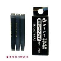 610225あかしや天然竹筆ぺん用カートリッジ式スペアーインク3本入りSK1200