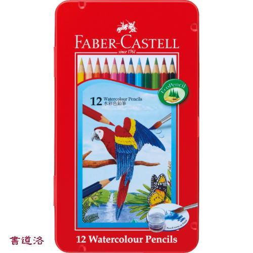 水彩色鉛筆12色セット