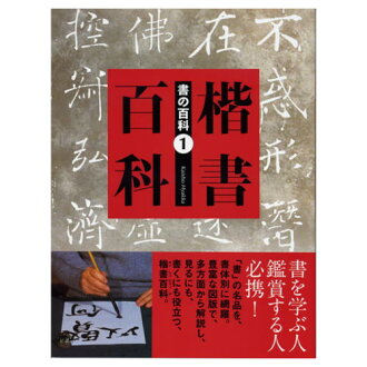 800646書的百科全書1楷書百科全書A4變形200頁左右藝術報社