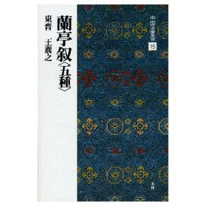 ◆二玄社◆801115 中国法書選 15:蘭亭叙〈五種〉  A4判変形36頁