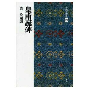 ◆二玄社◆801129 中国法書選 29:皇甫誕碑  A4判変形50頁