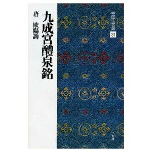 ◆二玄社◆801131 中国法書選 31:九成宮醴泉銘  A4判変形42頁