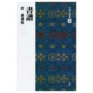 ◆二玄社◆801138 中国法書選 38:書譜  A4判変形70頁