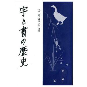 ◆日本習字普及協会◆810004 字と書の歴史 B6判 172頁