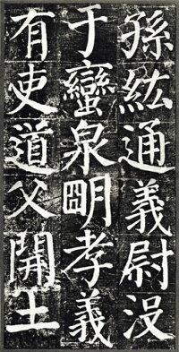 二玄社中国法書選42:顔勤礼碑A4判変形96頁【メール便対応】(801142)