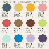 ターナー色彩布えのぐ20mlチューブ入り和日本の伝統色単色選択【メール便対応】(623316s)