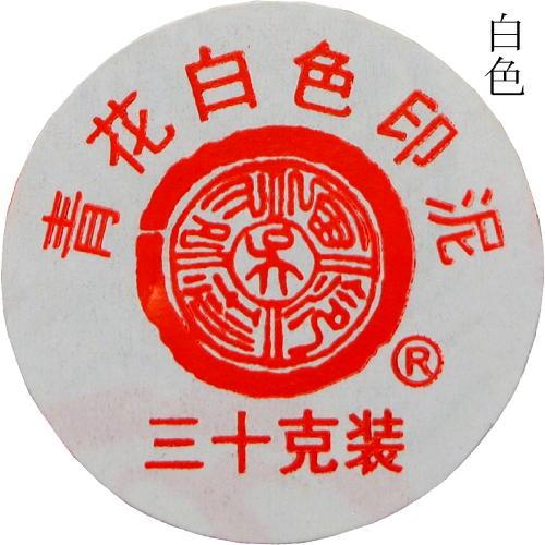 601045 印泥 白色 一両装30g 上海西冷印社製 510031